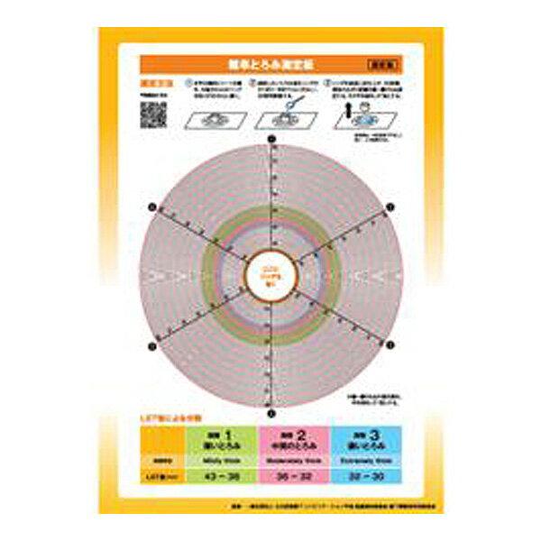 介護食 サラヤ簡単とろみ測定板スターターキット