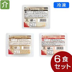【冷凍介護食】らくらく食パン 3種セット /介護食 区分3