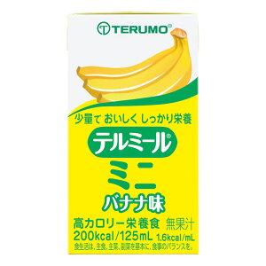流動食 テルミールミニ バナナ味 125ml×24 [高カロリー]