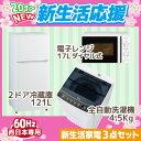 新生活応援 家電セット 冷蔵庫 洗濯機 電子レンジ 3点セット【西日本地域専用】 ハイアール2ドア冷蔵庫【121L】 JR-N1…