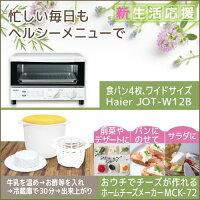 ホームメイドチーズHOMEMADECHEESEMCK-72+トースターJOT-W12B簡単料理セット