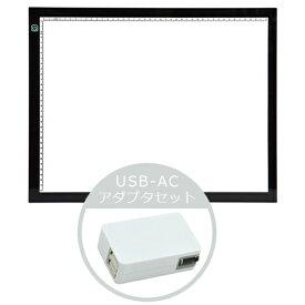 サンコー ごくうす調光USBトレース台(A3)USB-ACアダプタセットULEDTSA3XUAC221