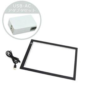サンコー ごくうす調光USBトレース台(A4)USB-ACアダプタセットULEDTSA4XUAC221