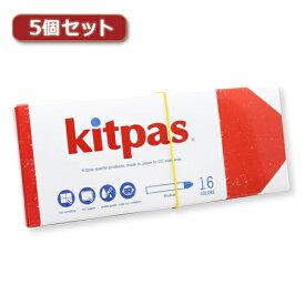 5個セット 日本理化学工業 キットパスミディアム 16色 KM-16CX5