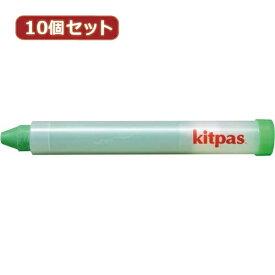 10個セット 日本理化学工業 キットパスホルダー 黄緑 KP-YGX10