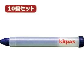 10個セット 日本理化学工業 キットパスホルダー 紺 KP-NBX10