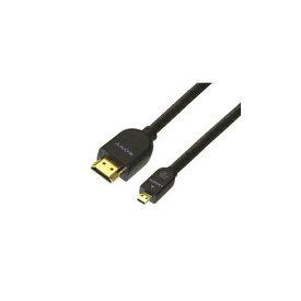 ソニー HDMI-マイクロHDMIケーブル 1.0m ハイスピード イーサネット対応 3D映像対応 DLCHEU10A