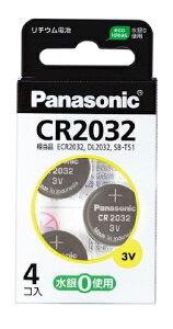 パナソニック Panasonic コイン形リチウム電池 ボタン電池 3V 4個入 CR-2032/4H CR2032