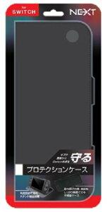 送料無料 スイッチ ケース SWITCH ケース ブラック スイッチ カバー プロテクションカバー 黒