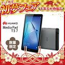 新品HUAWEI 7型タブレットパソコン MediaPad T3 7※Wi-Fiモデル スペースグレー T3 7/BG02-W09A
