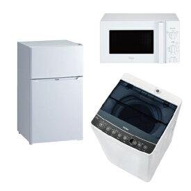 新生活 一人暮らし 家電セット 冷蔵庫 洗濯機 電子レンジ 3点セット 東日本地域専用 ハイアール 2ドア冷蔵庫 W色 85L 全自動洗濯機 洗濯4.5kg 電子レンジ ホワイト 17L50Hz 設置料金別途