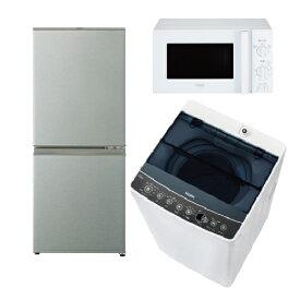 新生活 一人暮らし 家電セット 冷蔵庫 洗濯機 電子レンジ 3点セット 西日本地域専用 アクア 2ドア冷蔵庫 シルバー色 130L ハイアール 全自動洗濯機 洗濯4.5kg 電子レンジ ホワイト 17L 60Hz 設置料金別途 AQR-13H-S+JW-C45D-K+JM-17H-60-W