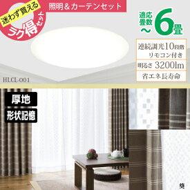 カーテン 4枚セット 丈178cm ベージュ + ledシーリングライト 6畳 HLCL-001 新生活 家電セット