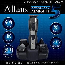 父の日 プレゼント ギフト Allans 充電式 メンズグルーミング オールマイティ 髪バリカン髭剃りラインバリカン鼻毛ボディ MEBM-22