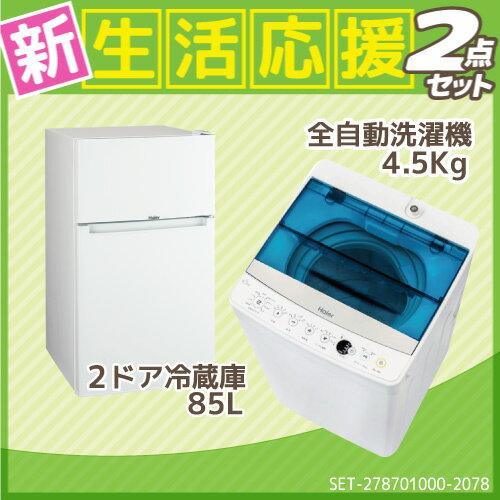 新生活 家電セット 冷蔵庫・洗濯機セット ハイアール2ドア冷蔵庫【85L】 JR-N85B-W +ハイアール全自動洗濯機【洗濯4.5kg】 JW-C45A-W【設置料金別途】