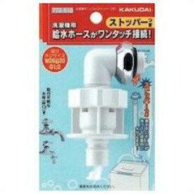カクダイ洗濯機ニップルストッパー付LS772-510