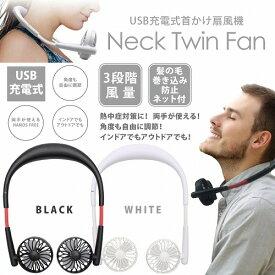 扇風機 おしゃれ 充電式 首かけ ネックツインファン NeckTwinFan HE-NTF001B ブラック