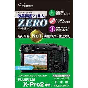 エツミ デジタルカメラ用液晶保護フィルムZERO FUJIFILM X-Pro2専用 E-7346