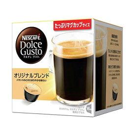 ネスレ Nestle ドルチェグスト専用カプセル オリジナルブレンド ORG16001