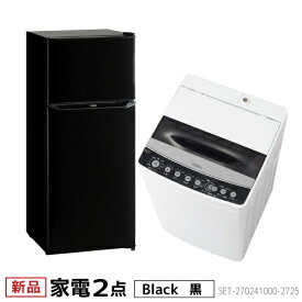 新生活 一人暮らし 家電セット 冷蔵庫 洗濯機2点セット  ハイアール 2ドア冷蔵庫 ブラック色 130L 全自動洗濯機 洗濯4.5kg  設置料金別途