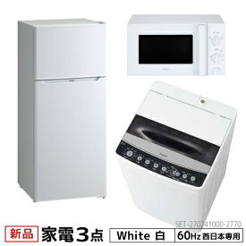 新生活 一人暮らし 家電セット 冷蔵庫 洗濯機 電子レンジ 3点セット 西日本地域専用 ハイアール 2ドア冷蔵庫 ホワイト色 130L 全自動洗濯機 洗濯4.5kg 電子レンジ ホワイト 17L 60Hz 設置料金別途