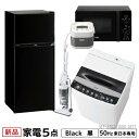 新生活 一人暮らし 家電セット 冷蔵庫 洗濯機 電子レンジ 炊飯器 掃除機 5点セット 東日本地域専用 ハイアール 2ドア…