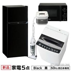 新生活 家電セット 冷蔵庫 洗濯機 電子レンジ 炊飯器 掃除機 5点セット 西日本地域専用 ハイアール 2ドア冷蔵庫 ブラック色 130L 全自動洗濯機 洗濯4.5kg 電子レンジ ホワイト 17L60Hz 炊飯器 3合 スティッククリーナー 設置料金別途
