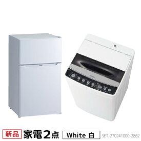 新生活 一人暮らし 家電セット 冷蔵庫 洗濯機 2点セット ハイアール 2ドア冷蔵庫 W色 85L 全自動洗濯機 洗濯4.5kg 設置料金別途