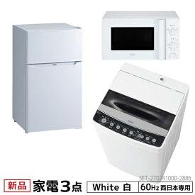 新生活 一人暮らし 家電セット 冷蔵庫 洗濯機 電子レンジ 3点セット 西日本地域専用 ハイアール 2ドア冷蔵庫 W色 85L 全自動洗濯機 洗濯4.5kg 電子レンジ ホワイト 17L60Hz 設置料金別途