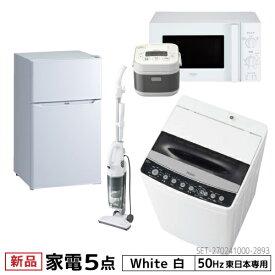 新生活 一人暮らし 家電セット 冷蔵庫 洗濯機 5点セット ハイアール 2ドア冷蔵庫 W色 85L 全自動洗濯機 洗濯4.5kg 17L電子レンジ(東日本専用50Hz)3合炊き炊飯器 ステック型クリーナー
