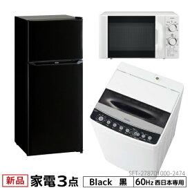 新生活 一人暮らし 家電セット 冷蔵庫 洗濯機 電子レンジ 3点セット 西日本地域専用 ハイアール 2ドア冷蔵庫 ブラック色 130L 全自動洗濯機 洗濯4.5kg 電子レンジ ホワイト 17L60Hz 設置料金別途