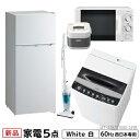 新生活 一人暮らし 家電セット 冷蔵庫 洗濯機 電子レンジ 炊飯器 掃除機5点セット 西日本地域専用 ハイアール 2ドア…