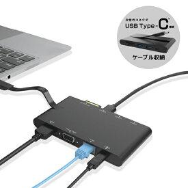 エレコム Type-Cドッキングステーション/PD対応/充電用Type-C1ポート/データ転送用Type-C1ポート/USB(3.0)2ポート/HDMI1ポート/D-sub1ポート/LANポート/SD+microSDスロット/ケーブル収納/ブラック DST-C05BK
