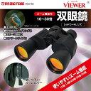 マクロス macros Viewer ビューア ズーム機能付 10~30倍 双眼鏡 MCO-49