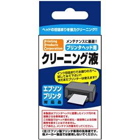 新品 EPSON用 プリンタ ヘッドクリーニング液 顔料染料両対応 PP-HC-E01