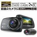 前後2カメラにSONY Exmorセンサー搭載 フルHD高画質オールインワン・ドライブレコーダー GoSafe S36GS1 GSS