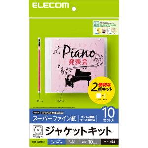 エレコム メディアケース用ジャケットキット/カード/背ラベル/スーパーファイン紙 EDT-SCDISET