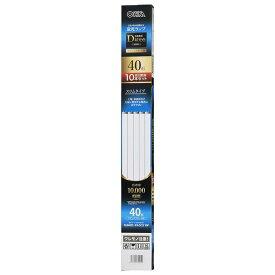 【10本セット】直管蛍光ランプ ラピッドスタート形 40形 昼光色 オーム FLR40SSEX-D/32/10P