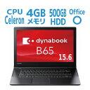 ノートパソコン オフィス搭載 新品 Windows10pro 64bit Corei5-7200U 15.6 4GB 500GBHDD DVDスーパーマルチ 東芝 dyna…