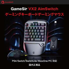 ゲーミングキーボード マウスセット 赤軸 ワイヤレス GameSir VX2 AimSwitch FPS スポーツコンボ PS4/Switch/Switch Lite/Xbox One/PC対応