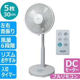 扇風機 dcモーター DC扇風機 静音 首ふり 高さ調節 おしゃれ リモコン付 5枚羽根 シンプル KI-323DCWH TEKNOS