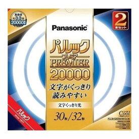 パルックプレミア20000 30形+32形 2本セット クール色 文字くっきり光 パナソニック FCL3032EDWMF22K