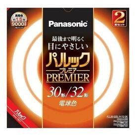 パルックプレミア 30+32W 電球色 パナソニック FCL3032ELHF22K