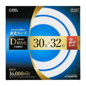 丸形蛍光ランプ 30形+32形 3波長形昼光色 長寿命タイプ 2本セット オーム FCL-3032EXD-16H