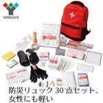 山善(YAMAZEN)非常用持ち出し袋防災用簡易避難セット防災グッズ30点セット一次避難向けYBG-30