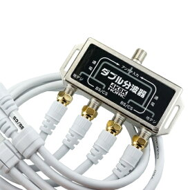 HORIC アンテナダブル分波器 ケーブル4本付属 1m HAT-WSP010