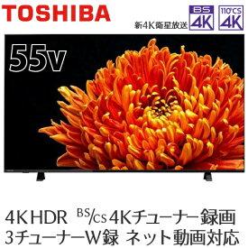 液晶テレビ REGZA 55V型 C340Xシリーズ 4K対応/4Kチューナー内蔵 東芝 55C340X