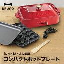 ブルーノ ホットプレート コンパクト bruno レッド BOE021-RD