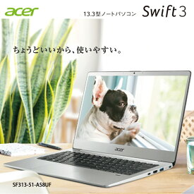 ノートパソコン office付き 新品 office 2019 core i5 軽量 SSD windows 10 64ビット 13.3型 webカメラ付き 非光沢パネル Acer エイサー Swift 3 SF313-51-A58U/F