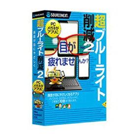 ソースネクスト ビジネスソフト チョウブルーライトサクゲン V2